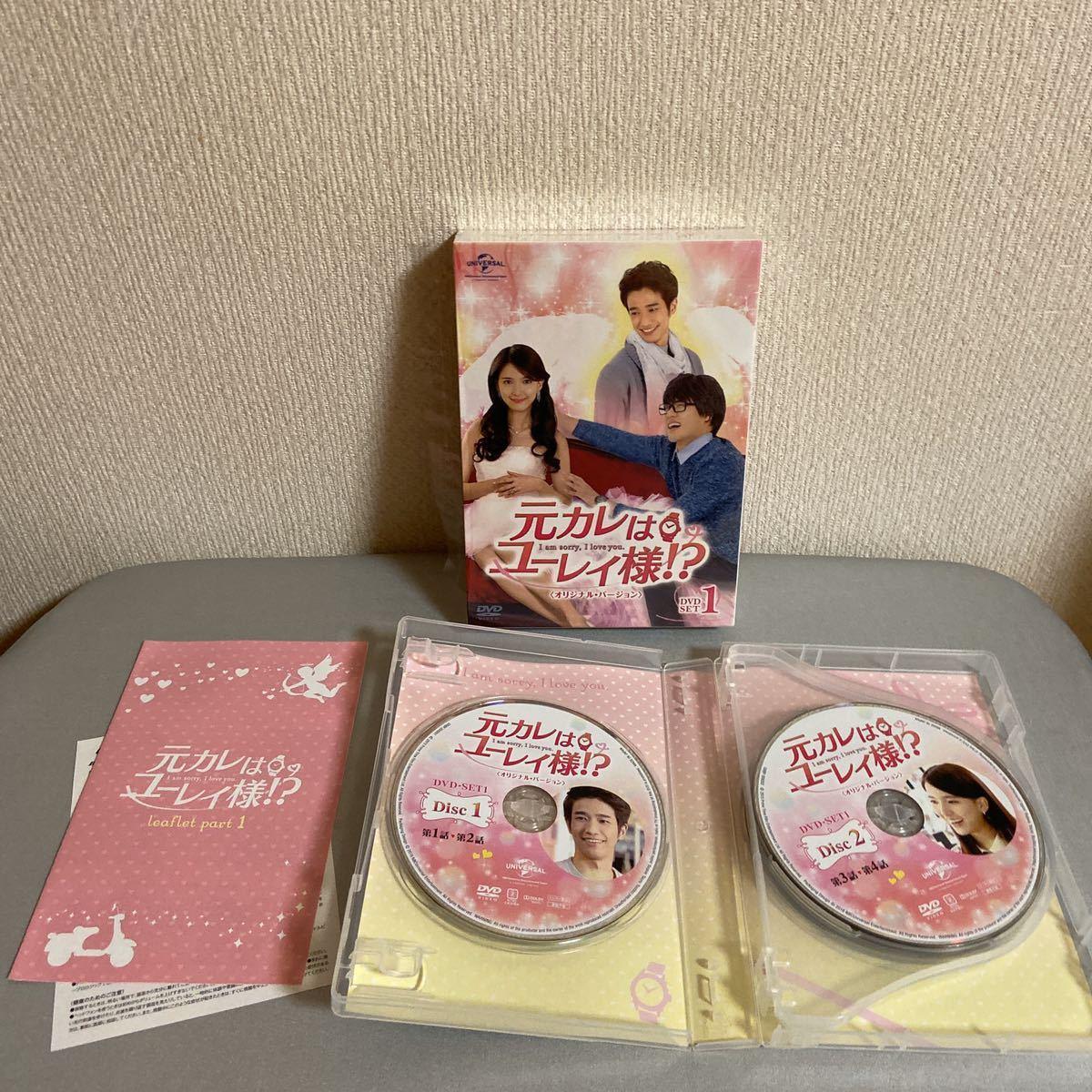 元カレはユーレイ様!? DVD-SET1 (オリジナル・バージョン) 国内正規品