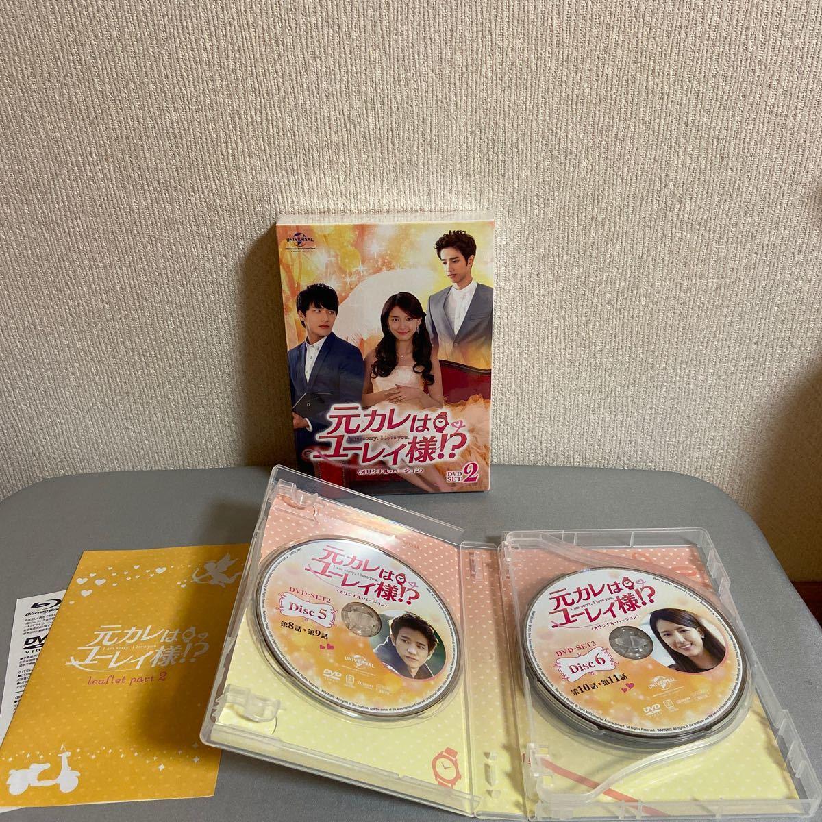 元カレはユーレイ様!? DVD-SET2 (オリジナル・バージョン) 国内正規品