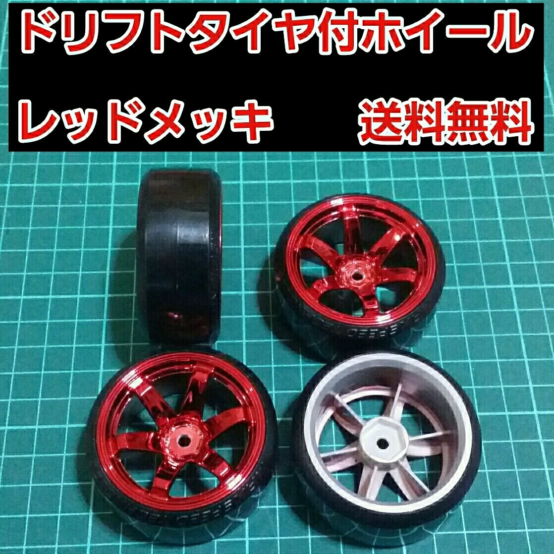 《送料無料》1/10 ドリフト タイヤ 4本 付 ホイール 新品 レッド   ヨコモ タミヤ ラジコン ヨコモ ドリパケ タミヤ TT01 TT02