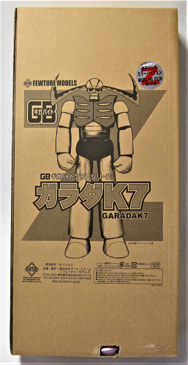 フューチャーモデル限定 ギガバイトソフビシリーズ マジンガーZ 機械獣ガラダK7 モデリングカラーVer. 80cm 新同品・中身美品・希少 _画像2