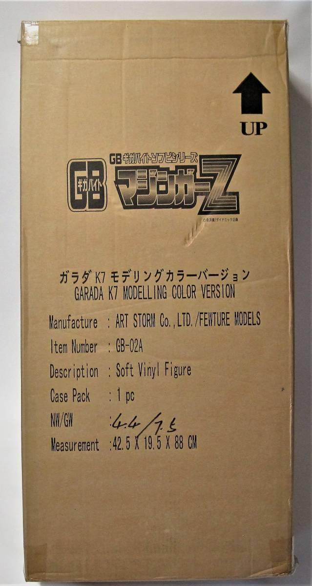フューチャーモデル限定 ギガバイトソフビシリーズ マジンガーZ 機械獣ガラダK7 モデリングカラーVer. 80cm 新同品・中身美品・希少 _画像8