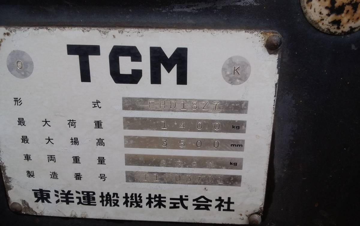 「★★ 香川県発 TCM フォークリフト ディーゼル車 FHD18 スライド付き 良好! ★★」の画像3