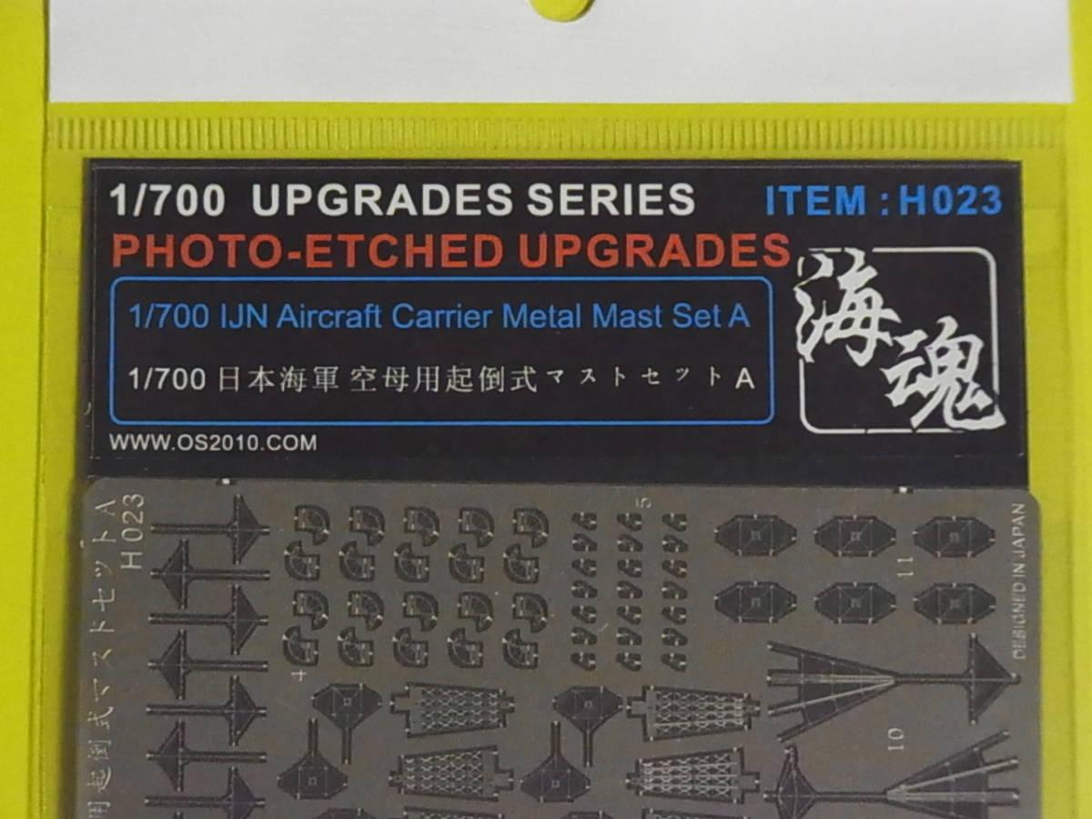 ★★海魂 1/700 日本海軍 空母用起倒式マストセットA エッチングパーツ H023 ★★