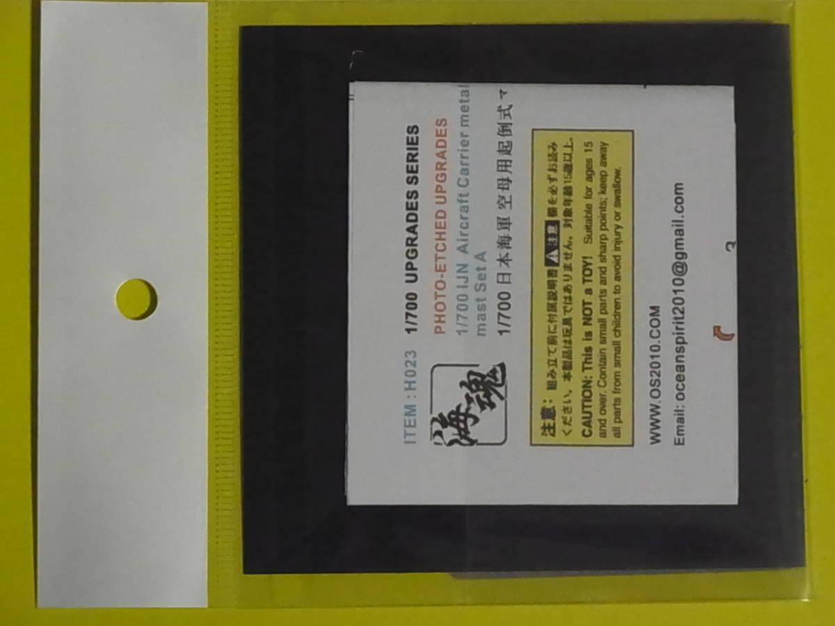★★海魂 1/700 日本海軍 空母用起倒式マストセットA エッチングパーツ H023 ★★_画像4