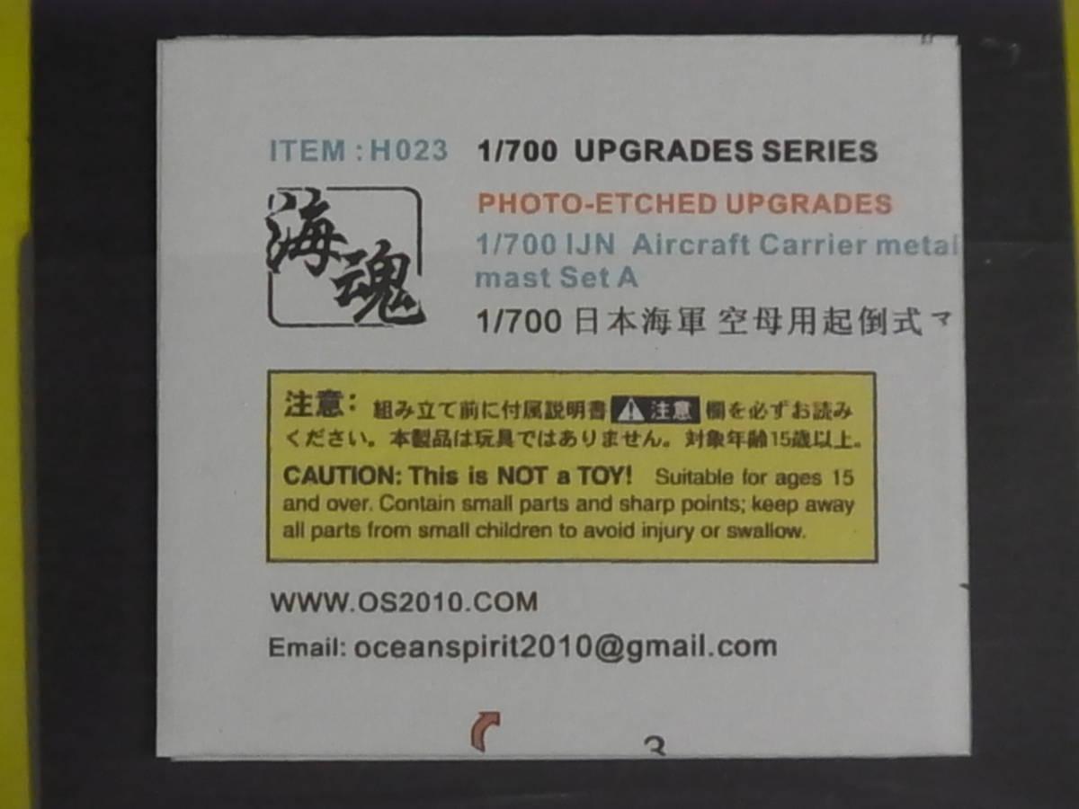 ★★海魂 1/700 日本海軍 空母用起倒式マストセットA エッチングパーツ H023 ★★_画像5