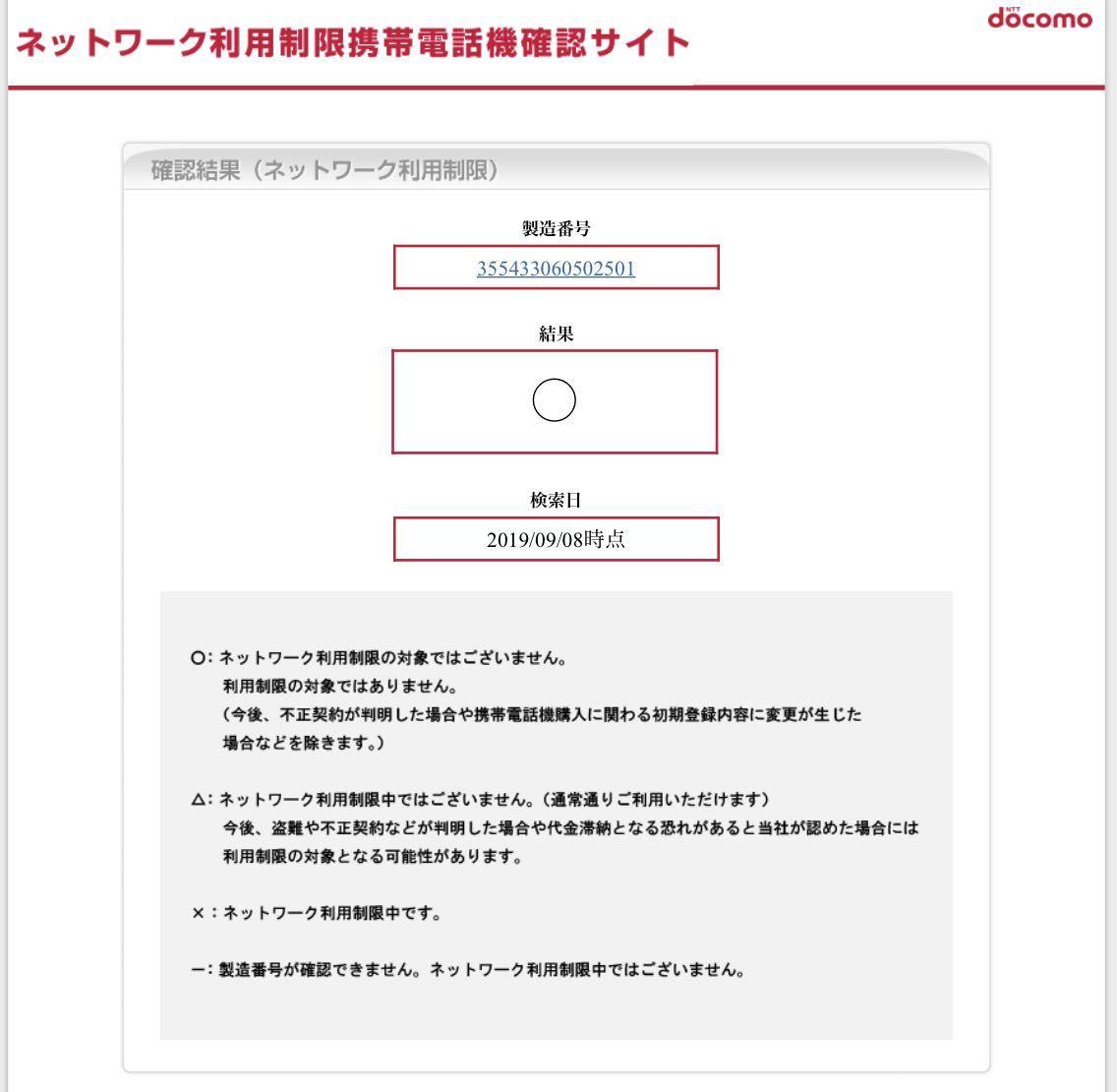 サムスン GALAXY Note Edge SC-01G docomo _画像10