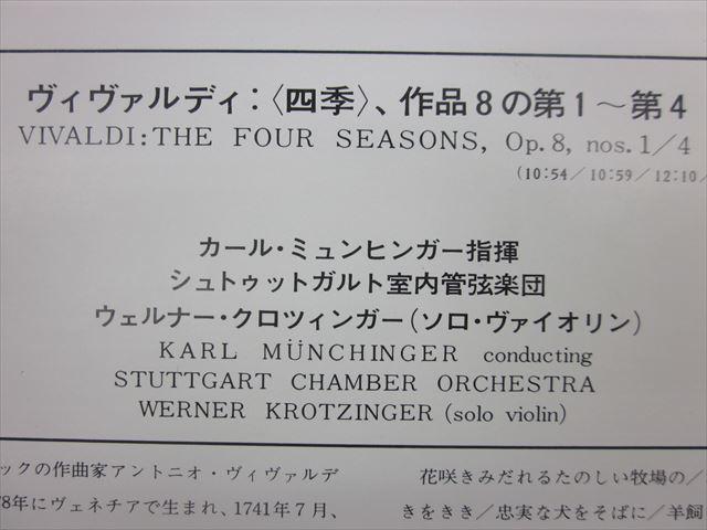 [190913142] ヴィヴァルディ 四季 作品8 カール・ミュンヒンガー指揮 第1~4番 シュトゥットガルト室内管弦楽団 LPレコード【中古】_画像10