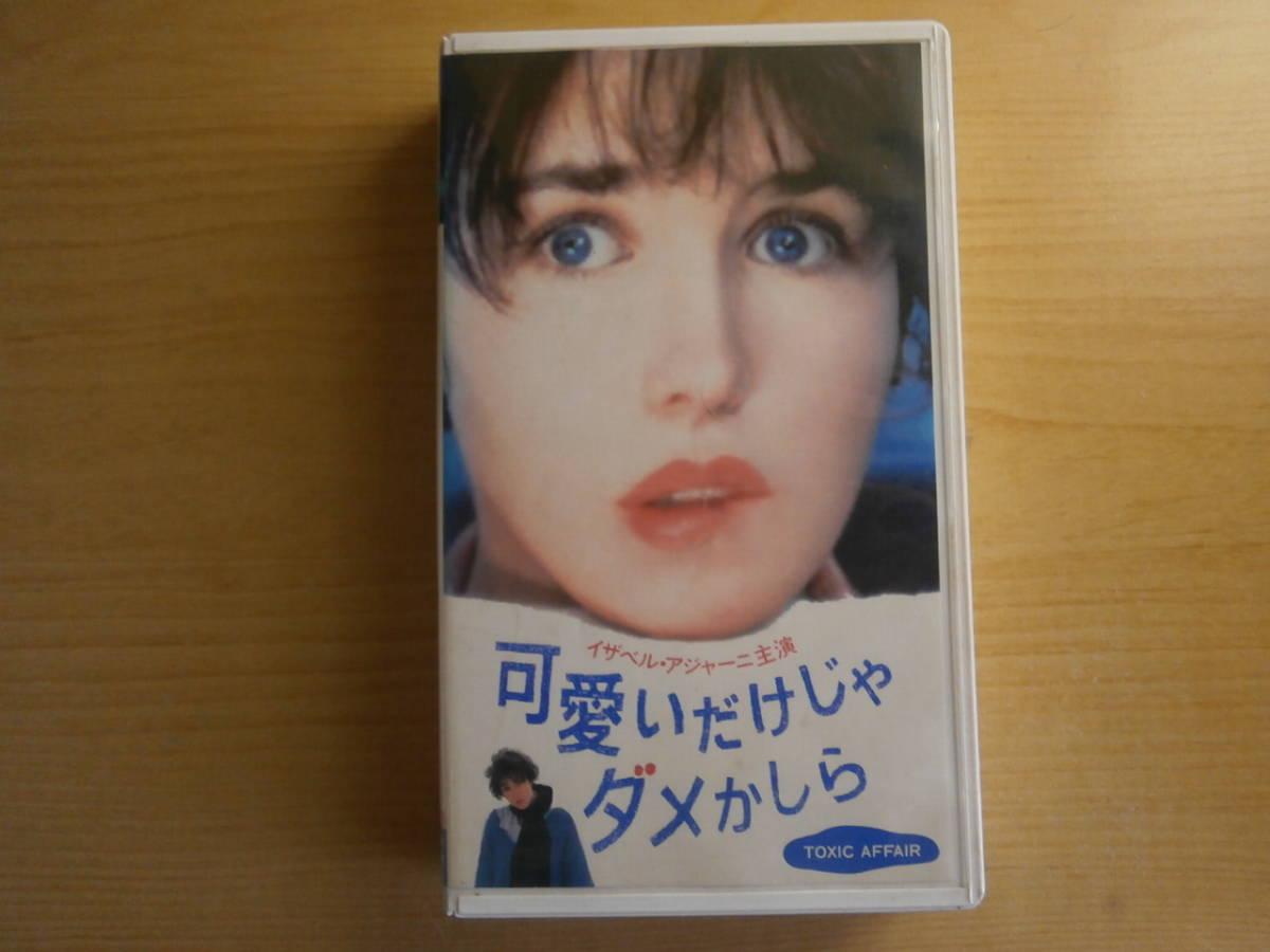 VHS 監督 フィロメーヌ・エスポジト イザベル・アジャーニ 「可愛いだけじゃダメかしら」