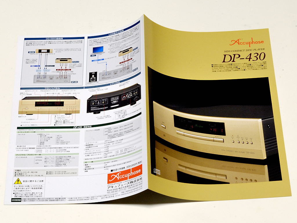 *Accuphase Accuphase [ compact * disk * player DP-430] catalog 2017 year 2 month version * product body is not * including in a package responds to the consultation