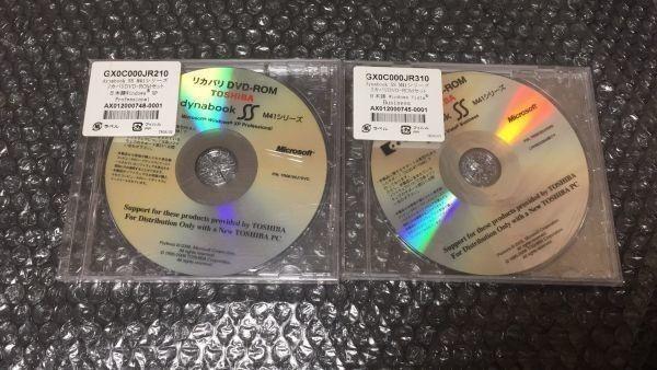 F49 2枚組 TOSHIBA dynabook M41 シリーズ Windows Vista XP Pro リカバリ DVD ROM
