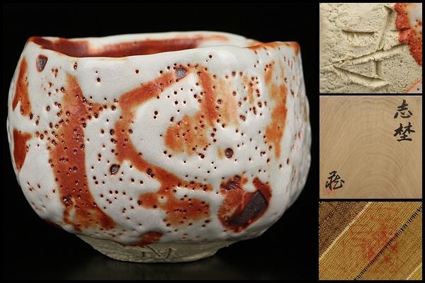 人間国宝【鈴木蔵】最上位作 志野茶碗 圧巻の作行! 共箱 保証