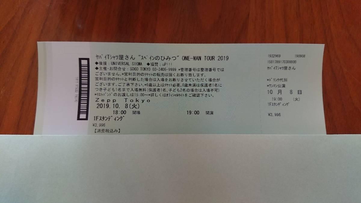 ヤバイTシャツ屋さん チケット 10/8 zepp tokyo ヤバT