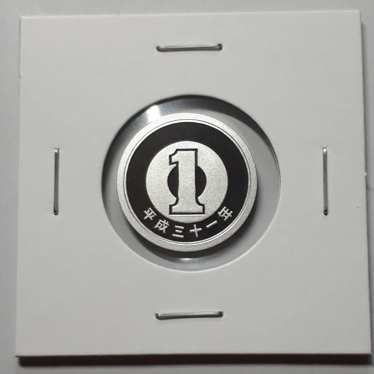 平成31年 1円アルミ貨 2枚 ★桜の通り抜けプルーフとミント出し★ 完全未使用