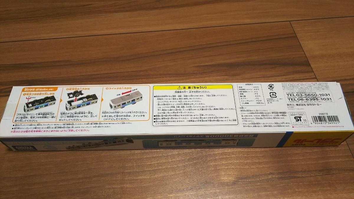 プラレール車両 西武鉄道30000系スマイルトレイン_画像2