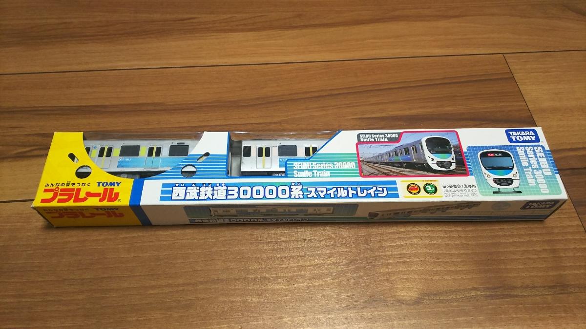 プラレール車両 西武鉄道30000系スマイルトレイン