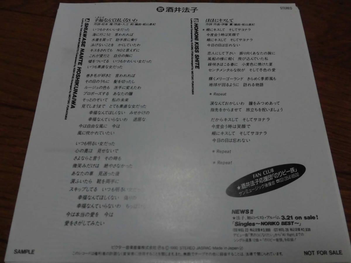 EPレコード★「非売品 酒井法子 /幸福なんて欲しくないわ / ほほにキスして」_画像2