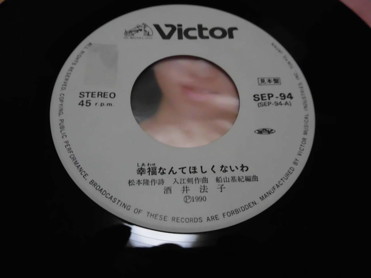 EPレコード★「非売品 酒井法子 /幸福なんて欲しくないわ / ほほにキスして」_画像3
