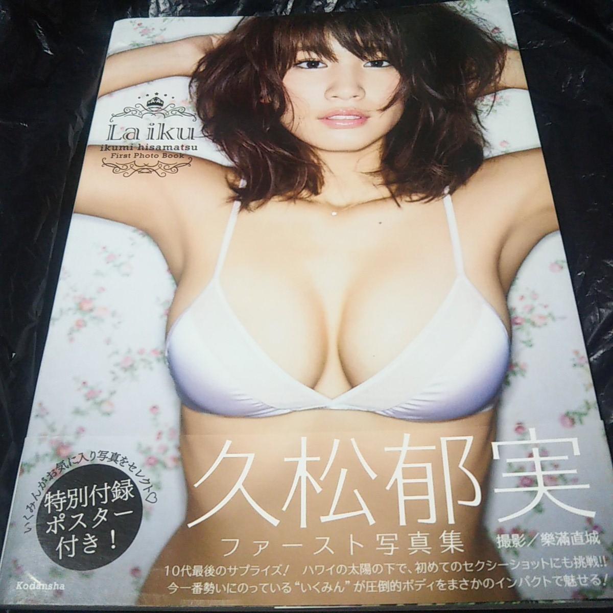 ☆初版☆ 久松郁実 ファースト写真集 帯ありポスター付き