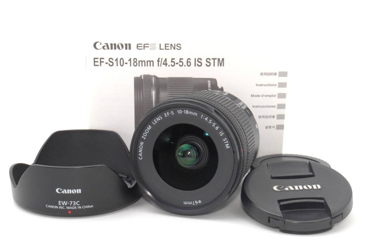 ★いつでも持ち運べるコンパクトサイズ★【超極上】Canon キヤノン EF-S 10-18mm F4.5-5.6 IS STM★安心保証★19081B