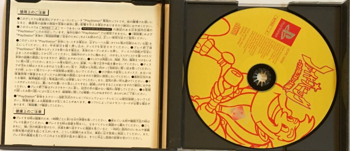 PS1 ソニー・インタラクティブエンタテインメント ファイヤーパニック ~マックのレスキュー大作戦~_画像2