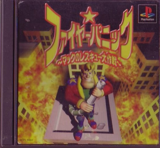 PS1 ソニー・インタラクティブエンタテインメント ファイヤーパニック ~マックのレスキュー大作戦~_画像1