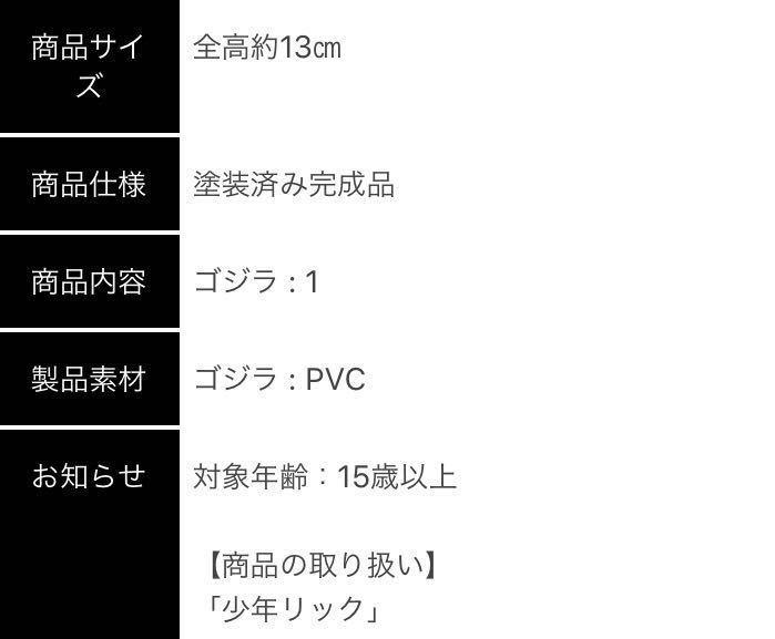 少年リック限定 デフォリアル ゴジラ(1971) 富士裾野激闘Ver. ゴジラVSヘドラ ヘドゴジ フィギュア_画像7