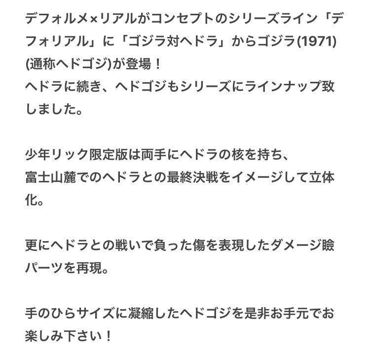 少年リック限定 デフォリアル ゴジラ(1971) 富士裾野激闘Ver. ゴジラVSヘドラ ヘドゴジ フィギュア_画像6