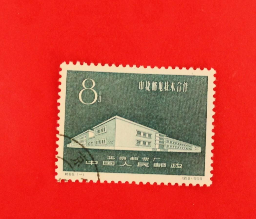 中国切手 紀65 中国・スロバキア郵電技術協力 1種完★消印あり_画像1