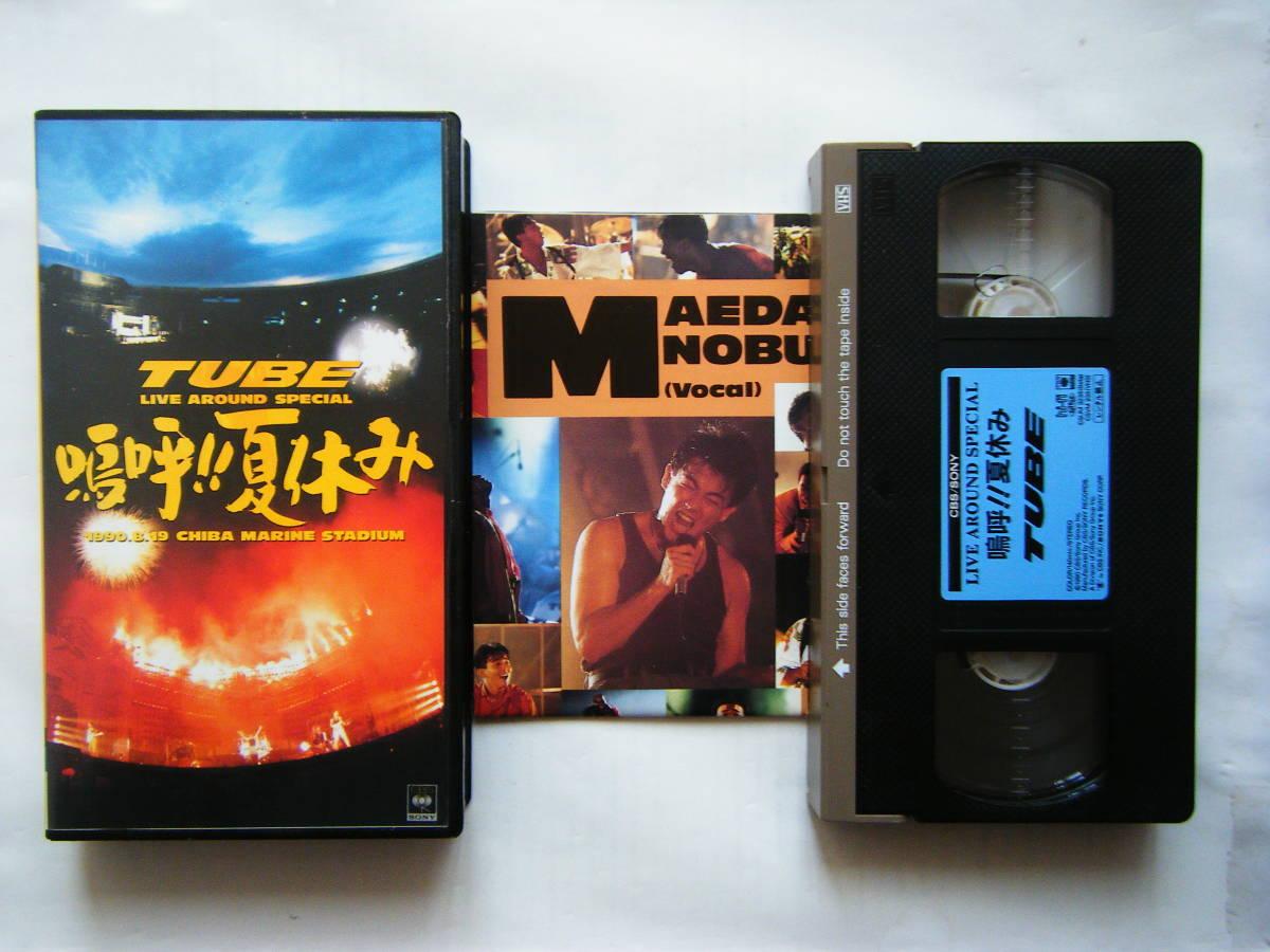 即決 TUBEの中古VHSビデオ2本 Live Around Special 「June.1.2000 in Aloha Stadium」,「嗚呼!! 夏休み」 / 曲目は写真5~10をご参照_画像2
