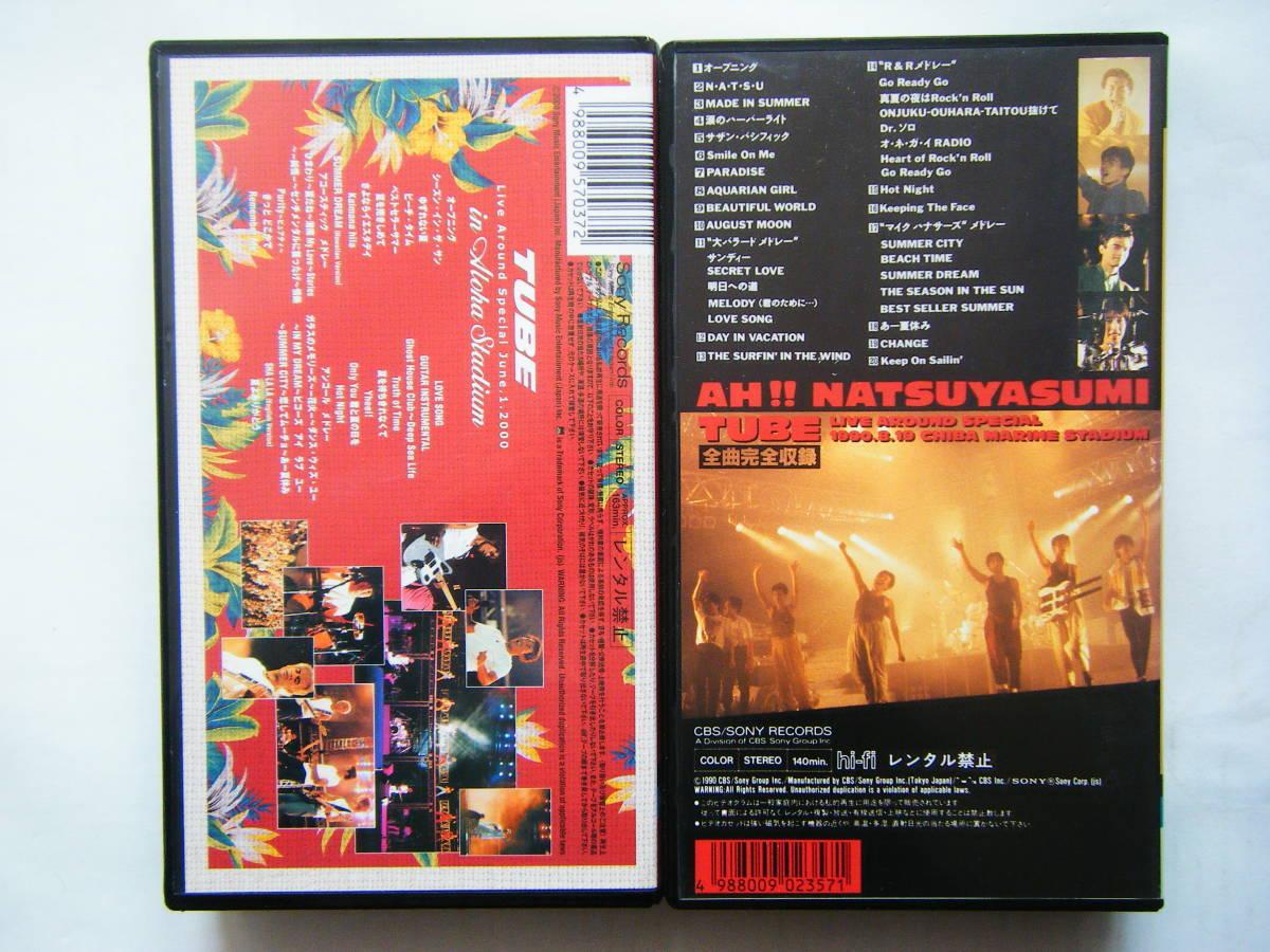 即決 TUBEの中古VHSビデオ2本 Live Around Special 「June.1.2000 in Aloha Stadium」,「嗚呼!! 夏休み」 / 曲目は写真5~10をご参照_画像3