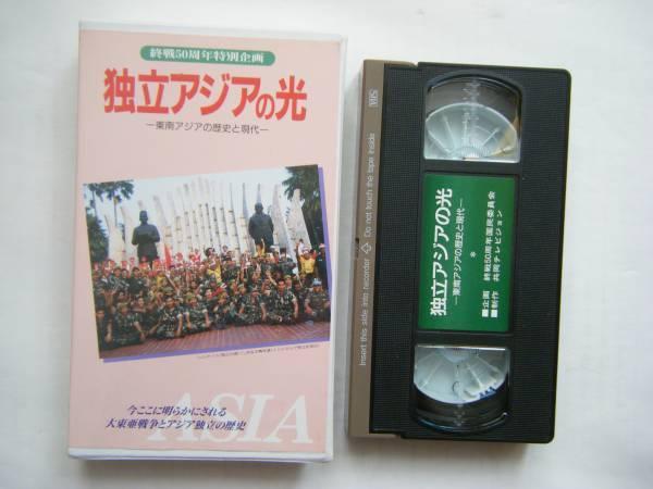 即決中古VHSビデオ 「終戦50周年特別企画 独立アジアの光 東南アジアの歴史と現代 今ここに明らかにされる大東亜戦争とアジア独立の歴史」_画像1