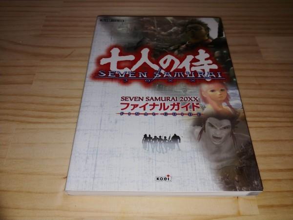 ★攻略本★SEVEN SAMURAI 20XX ファイナルガイド 初版 PS2