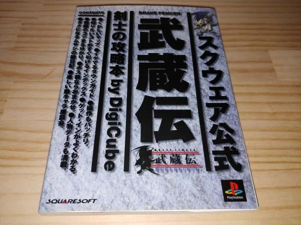 ★攻略本★BRAVE FENCER 武蔵伝 剣士の攻略本 スクウェア公式 初版 PS