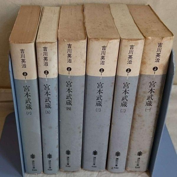 【本】 吉川英治 宮本武蔵 全六巻 講談社文庫