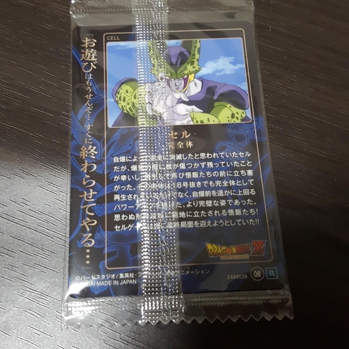 ★【在庫3】 DRAGON BALL ドラゴンボール カードウエハース UNLIMITED2 N08 セル 完全体 【送料62円~】_画像2