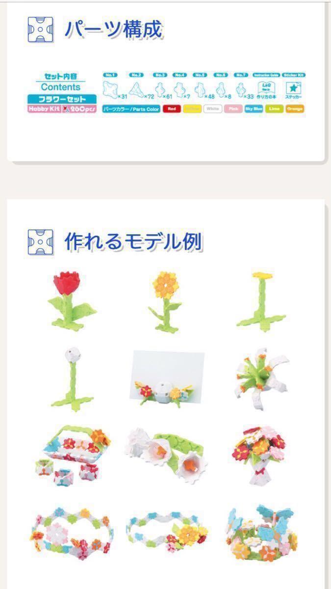 ラキュー LaQ フラワー Flower 260ピース_画像3