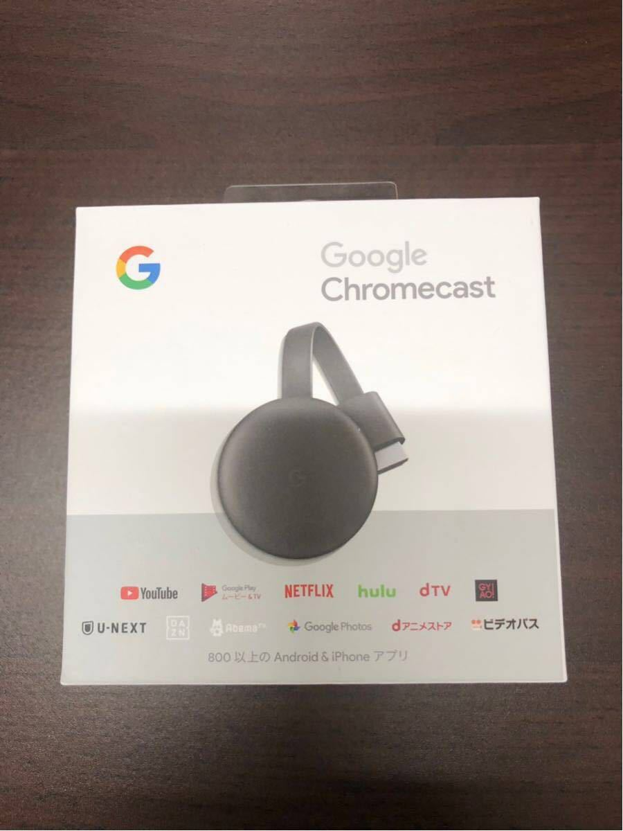 Google Chromecast クロームキャスト