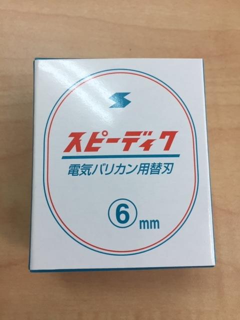 【10463g】スピーディク バリカン用替刃 6㎜ 床屋 理容 トリマー トリミング 新品 未使用品