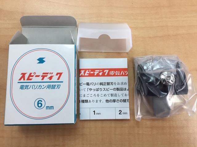 【10463g】スピーディク バリカン用替刃 6㎜ 床屋 理容 トリマー トリミング 新品 未使用品_画像2