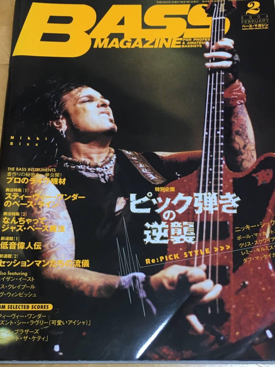 中古本「 BASS MAGAZINE ベースマガジン 2004年4月」ニッキー・シックス/ポール・マッカートニー/クリス・スクワイア