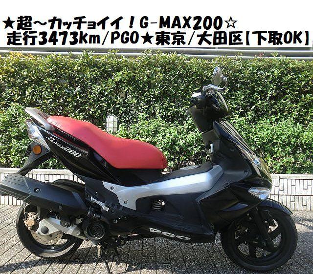 ★超~カッチョイイ!G-MAX200☆走行少なく3473km/PGO★東京/大田区【下取OK】