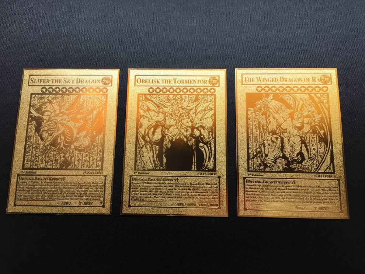遊戯王 海外製 英語 三幻神 ラーの翼神竜 オシリスの天空竜 オベリスクの巨神兵 金属製 カード 3枚セット まとめ売り 彫刻 ゴールド オリカ_画像1
