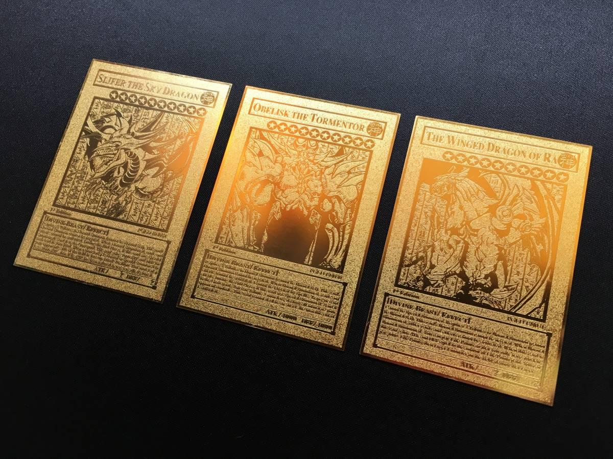 遊戯王 海外製 英語 三幻神 ラーの翼神竜 オシリスの天空竜 オベリスクの巨神兵 金属製 カード 3枚セット まとめ売り 彫刻 ゴールド オリカ_画像2