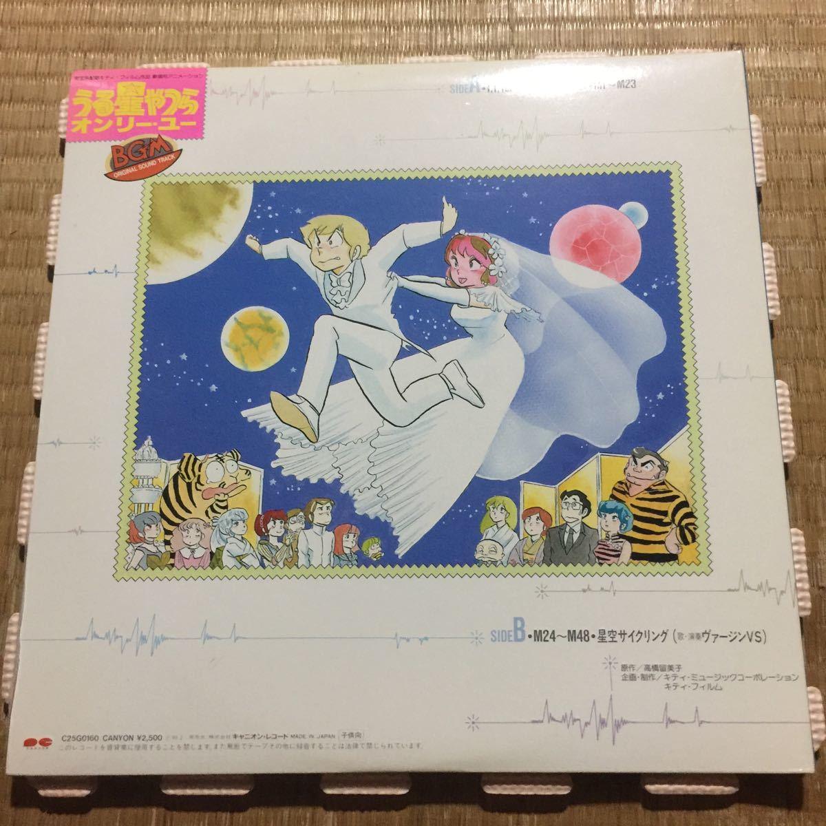 うる星やつら オンリー・ユー BGM オリジナル・サウンドトラック 国内盤帯付きレコード【Wジャケット】_画像2