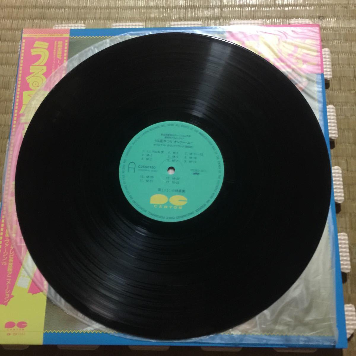 うる星やつら オンリー・ユー BGM オリジナル・サウンドトラック 国内盤帯付きレコード【Wジャケット】_画像4