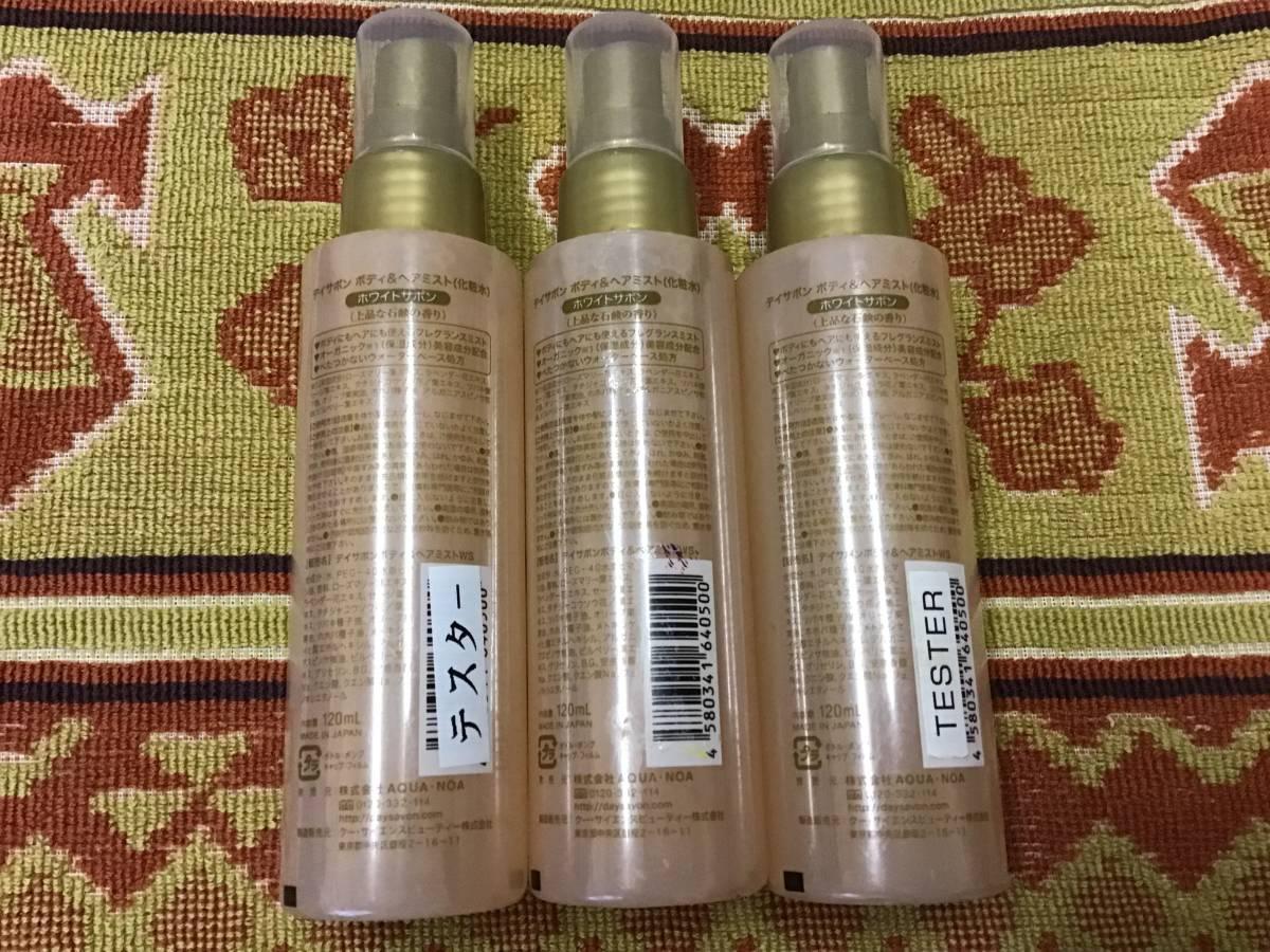 デイサボン ボディ & ヘア ミスト ( 化粧水 ) 上品な石鹸の香り ホワイト サボン ほぼ 未使用 3本 セット 送料500円から_画像3