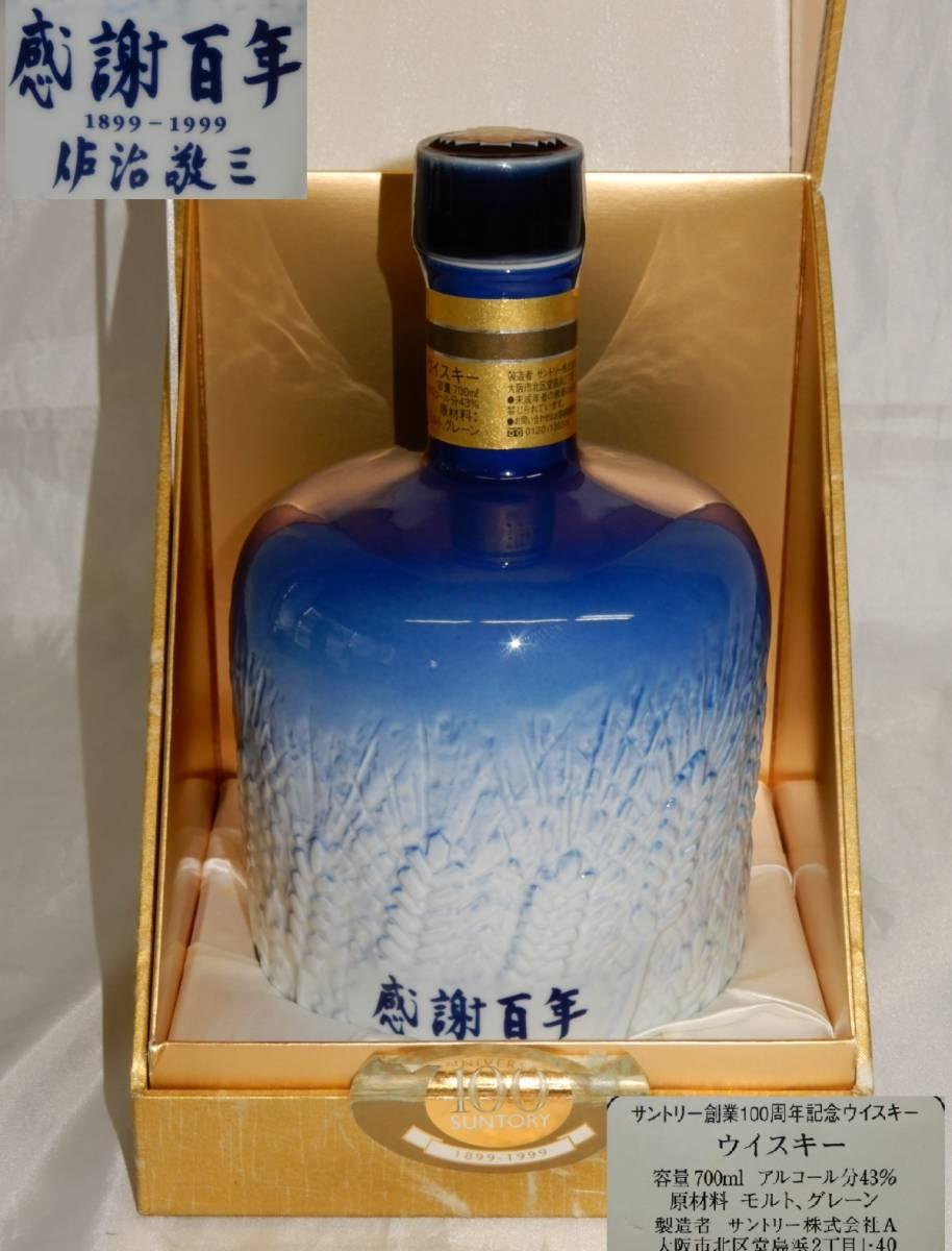 未開栓古酒 サントリー創業100周年記念ウイスキー「感謝百年 佐治敬三」700ml 43% 記念ボトル 麦の穂 陶器