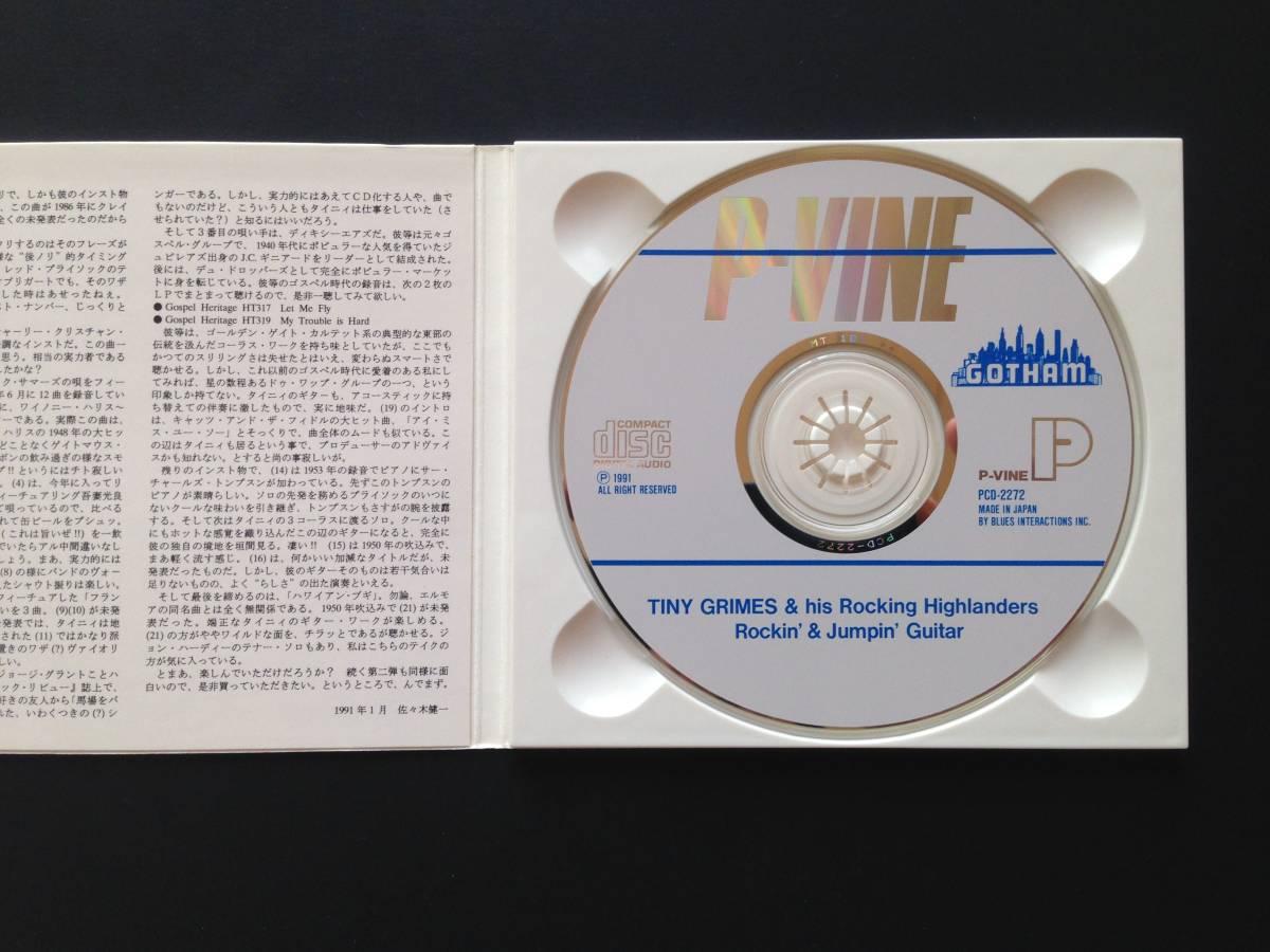 【中古CD】タイニー・グライムズ『ロッキン&ジャンピン・ギター』日本盤 P-VINE Tiny Grimes 4弦ギター_画像3