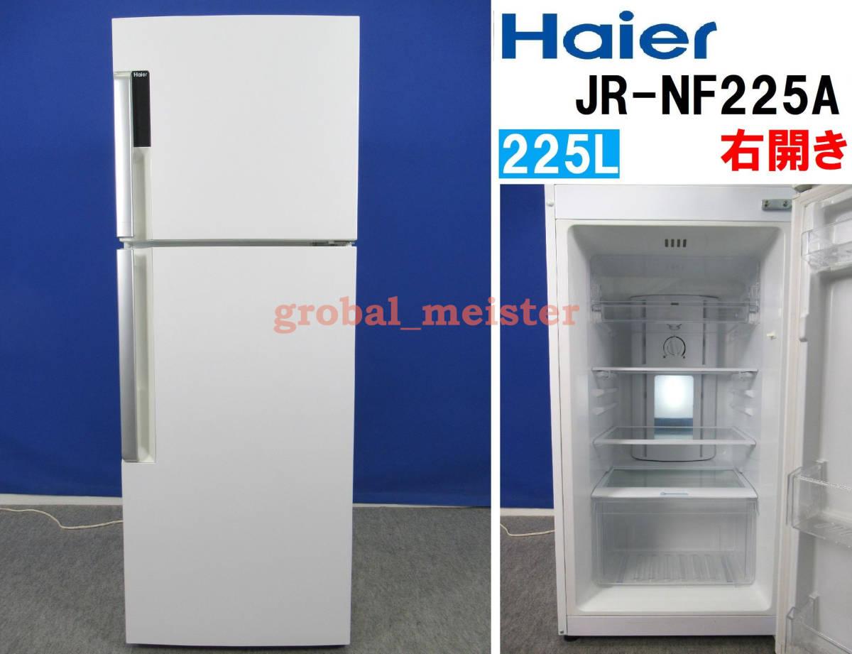 Haier ハイアール 227L 2ドア冷凍冷蔵庫 JR-NF225A ホワイト 2015年製 右開き 上冷凍室_画像1