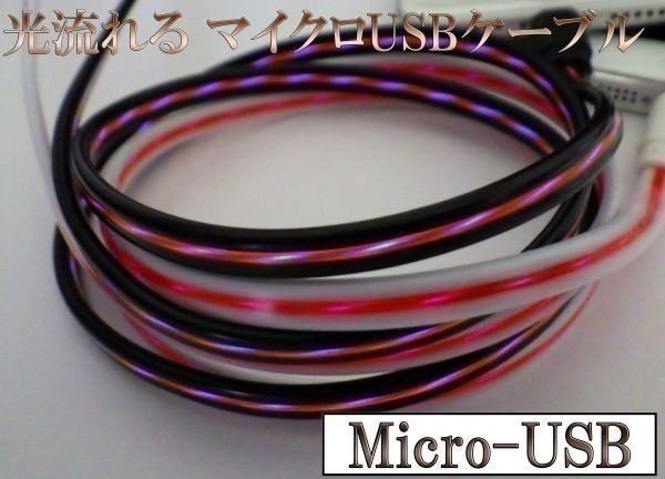 ケーブル 光る 流れる 80cm 【B0.8白/赤】 マイクロ micro-USB データ通信 急速充電 検) アンドロイド タブレット スマートフォン Sony_画像2
